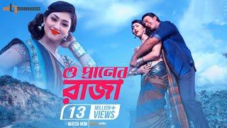 O PRANER RAJA | RAJA 420 | Shakib Khan, Apu| Uttam Akash | Raja 420 Bangla Movie Song 2016