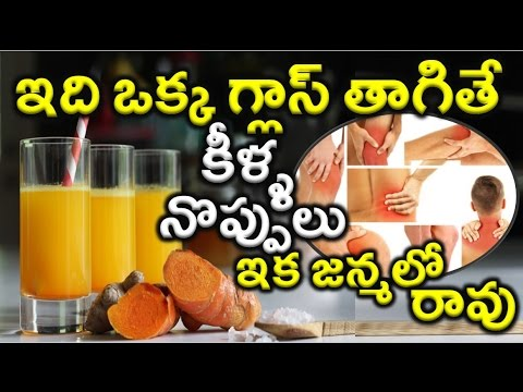 How To Cure Joint Pains at Home Naturally in Telugu