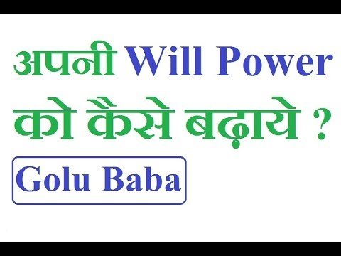 How to Increase Your Will Power ? [ Hindi ]