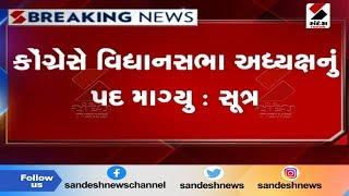 કોંગ્રેસે વિધાનસભા અધ્યક્ષનું પદ માંગ્યું - સુત્ર ॥ Sandesh News TV