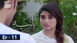 Hania Episode 11 - 2nd May 2019 - ARY Digital Drama