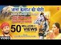 Download Aana Kailash Ki Choti I RAM KUMAR LAKKHA, LALITA I Bhole Ji Ki Dekh Chhata Kaanwariya Hue Lata Pata In Mp4 3Gp Full HD Video