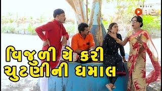 Vijuli ye Kari Chutani Ni Dhamal | Gujarati Comedy | One Media