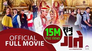 SHATRU GATE || Full New Nepali Movie || Haribansha, Madan Krishna, Dipak Raj, Deepa, Paul, Aanchal