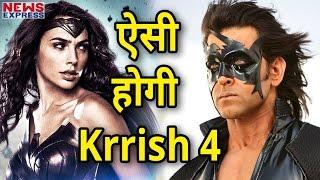 जल्दी देखिए ऐसी होगी Krrish 4, Bahubali को दे सकती है मात