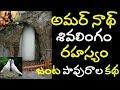 amarnath cave mystery | amarnath temple secret | amarnath real pigeon story amarnath yatra 2019