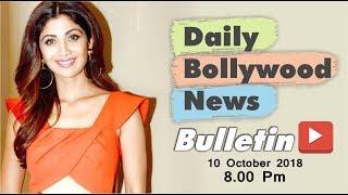 Latest Hindi Entertainment News From Bollywood | Shilpa Shetty | 10 October 2018 | 8:00 PM
