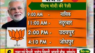 Download Chunavi Menu: Watch today's schedule for rallies of top politicians Video