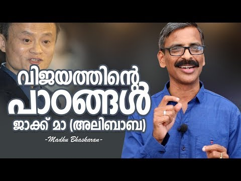 Life and success lessons from Jack Ma, the founder of Alibaba- Malayalam motivation video