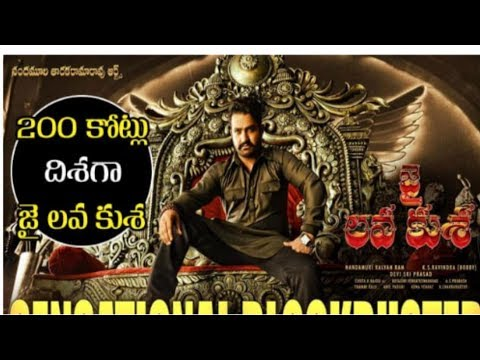200 కోట్ల దిశగా జై లవకుశ.! Jr ntr| Jai lava kisha| Collections| Record Collections| Plus tv.