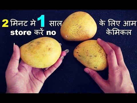 2 मिनट में आम को 1 साल तक घर में स्टोर करे 2 minutes Store Mangoes for a YEAR |Frozen Mangoes pulp