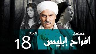 Afrah Ebles _ Episode |18| مسلسل أفراح أبليس _ الحلقه الثامنه عشر