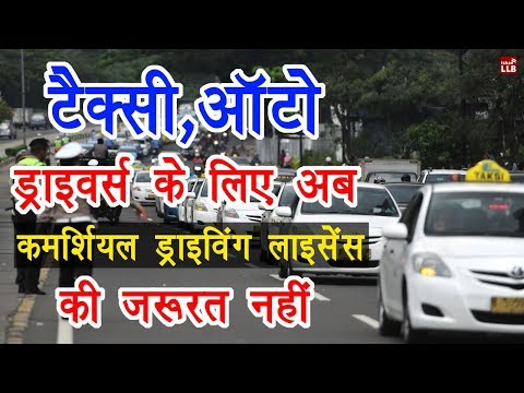 No commercial driving license needed for taxis, autos | Big Update