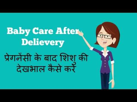 How to do baby care after delivery in Hindi