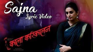 Sajna  - Lyric Video   Kaala Karikaalan   Rajinikanth   Pa Ranjith   Dhanush