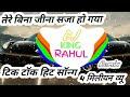 Raata Nu Neend Na Aave Remix Tere Bina Jeena Saza Ho Gaya Remix 3D Bess DJ Deepak Ajmer mp3