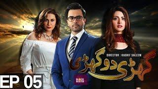 Ghari Do Ghari Episode 5   APlus - Best Pakistani Dramas