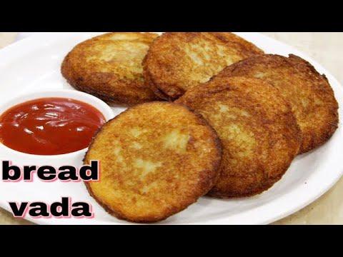 शाम की भूख में ब्रेड से बनायें ये चटपटा इंस्टंट नाश्ता ।vada with bread| ब्रेड कचौरी |kids recipe|