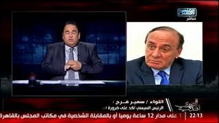المصري أفندي| مع محمد علي خير الحلقة الكاملة 16 فبراير