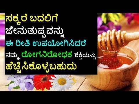 Health Benefits of Honey in Kannada: Honey Benefits in Kannada | Health Tips in Kannada -Raw Honey