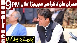 Unbelievable Statement of PM Imran Khan | Headlines & Bulletin 9 PM | 24 May 2019 | Express News