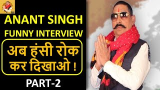 Anant Singh Funny Viral Interview | Anant Singh Latest Interview | Anant Singh Funny Video