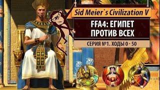 Египет против всех в FFA4! Серия №1: Обмазаться солью (ходы 0-50)