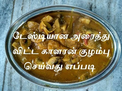 டேஸ்டியான அரைத்து விட்ட காளான் குழம்பு-Mushroom Gravy/Kalan Kuzhambu-For Rice & Tiffin items