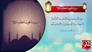 Quote | Hazrat Ghous-ul-Azam (RA) | 17 July 2018 | 92NewsHD
