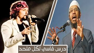 مراهق ملحد معجب بنفسه تجاوز حدوده واستفز ذاكر نايك بوقاحة فنال ما يستحقه  ! Zakir Naik