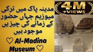 Al-Madina Museum   Turkey Museum   Madina Live 2019