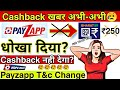 Payzapp Bharat QR Scan&Pay Cashback Not Receive,Change Cashack terms&Conditions || HDFC Bharat QR?😥