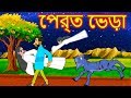 প্রেত ভেড়া || Bengali Fairy tales-Bangla Cartoon-Rupkothar Golpo