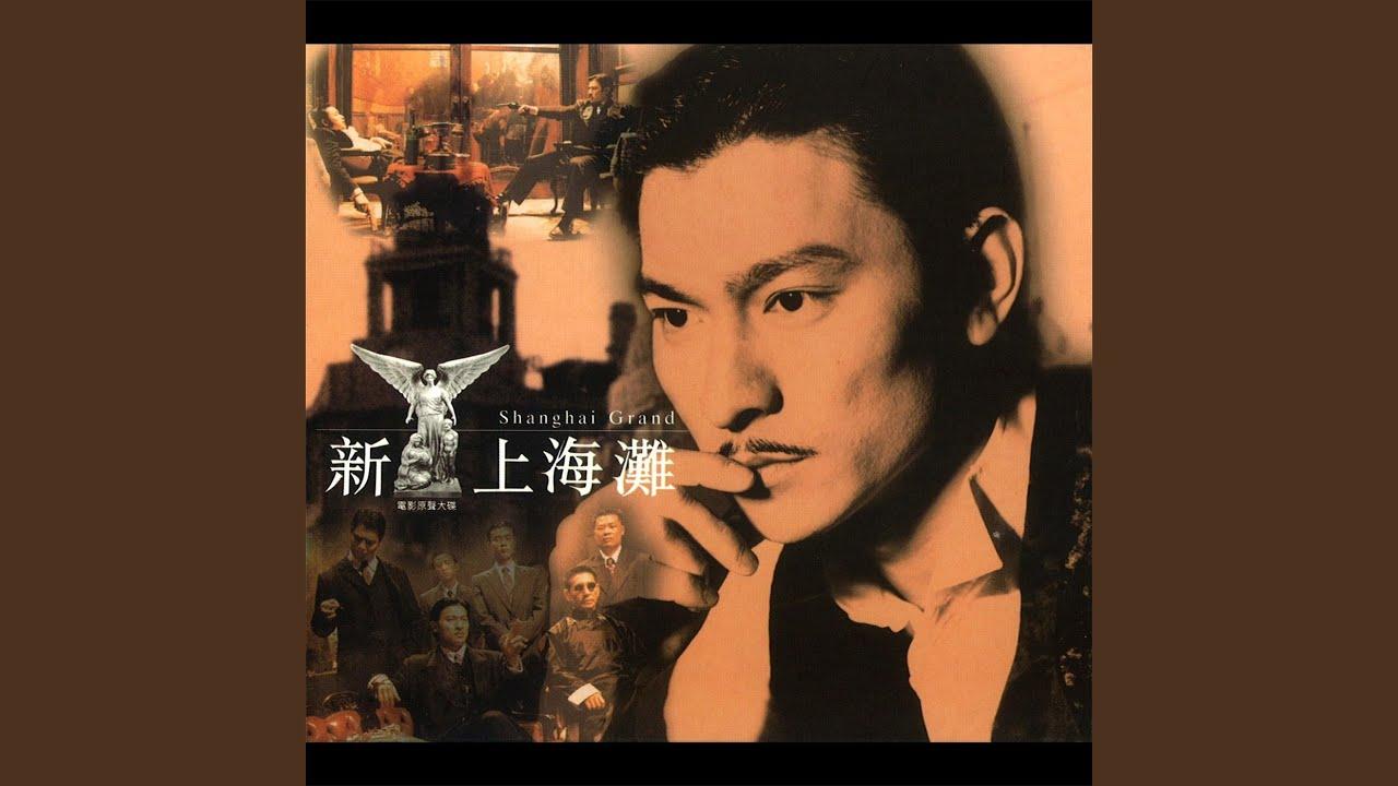 Sheng Ri Wu Hui - Andy Lau