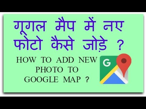 How to add  photo in Google map?Hindi.