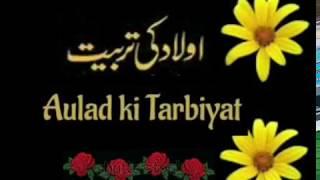 Aulad ki Tarbiyat : Quran Hadees