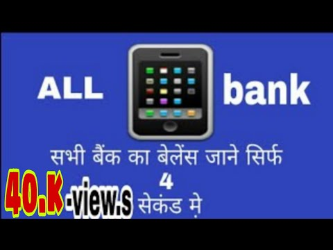 Check all bank balance || All Bank Balance Enquiry on your mobail india ka gouri