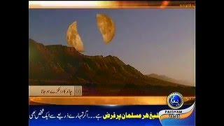 qayamat ki nishanian - paigham tv