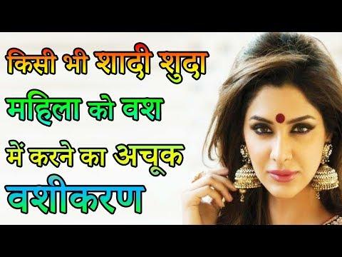 Xxx Mp4 किसी भी शादी शुदा औरत को वश में करें सावधान सिर्फ एक औरत के लिए ही इस्तेमाल करे Vashikaran 3gp Sex