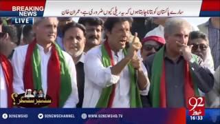 PTI Lahore Jalsa - 92NewsHD