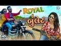 "Download "" ROYAL Nu BULLET "" - Payal Shah | રોયલ નું બુલેટ | Latest Gujarati Song 2018 | FULL VIDEO MP3,3GP,MP4"