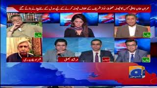 Why Ishaq Dar is still finance minister despite arrest warrants? Report Card - 14 November 2017