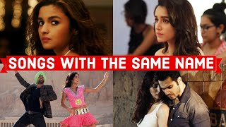 Songs With The Same Name (Part 2) - Which Bollywood Song Do You Like The Most?