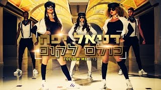 #x202b;דניאל יפה  - כולם לקום (follow Me)#x202c;lrm;