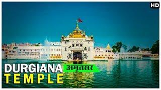 भारत का दुसरा सुनेरा मंदिर | Shri Durgiana Temple | Amritsar