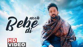 Nooh Bebe Di (Full Video) | Dilpreet Dhillon | Latest Punjabi Songs 2019 | Speed Records