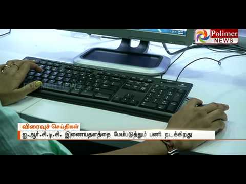 IRCTC Website is temporarily closed | Polimer News