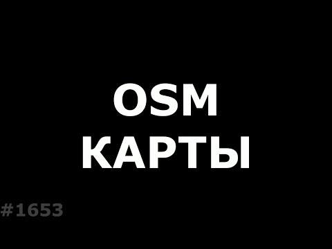 OSM карты в GPS навигатор. ОСМ карты в Navitel N500/G500