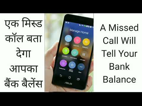 All banks official missed call balance enquiry number in hindi