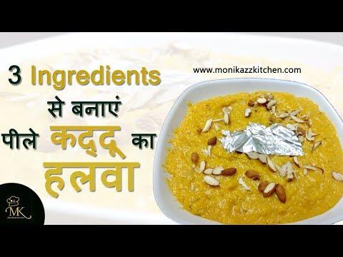 3 Ingredient- पीले कददू का हलवा / How to make Kaddu Ka Halwa/ Pumpkin Halwa Recipe- monikazz kitchen